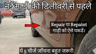 5 Things to Check Before taking Delivery of your Dream CAR | Cheating do Happen