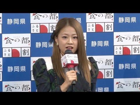 AKB島田晴香、12キロ減量に成功。たかみなの言葉がきっかけに 『静岡県名産品ふるさと割』発表会