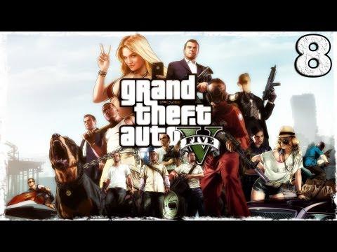 Смотреть прохождение игры Grand Theft Auto V. Серия 8 - Как сорвать презентацию.