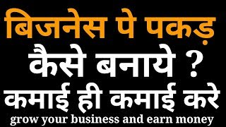 बिजनेस पे पकड़ कैसे बनाये | How To Grow your Business | Profitable Business Tips in Hindi