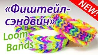 Фиштейл-сэндвич! Браслет Rainbow Loom Bands. Урок 29