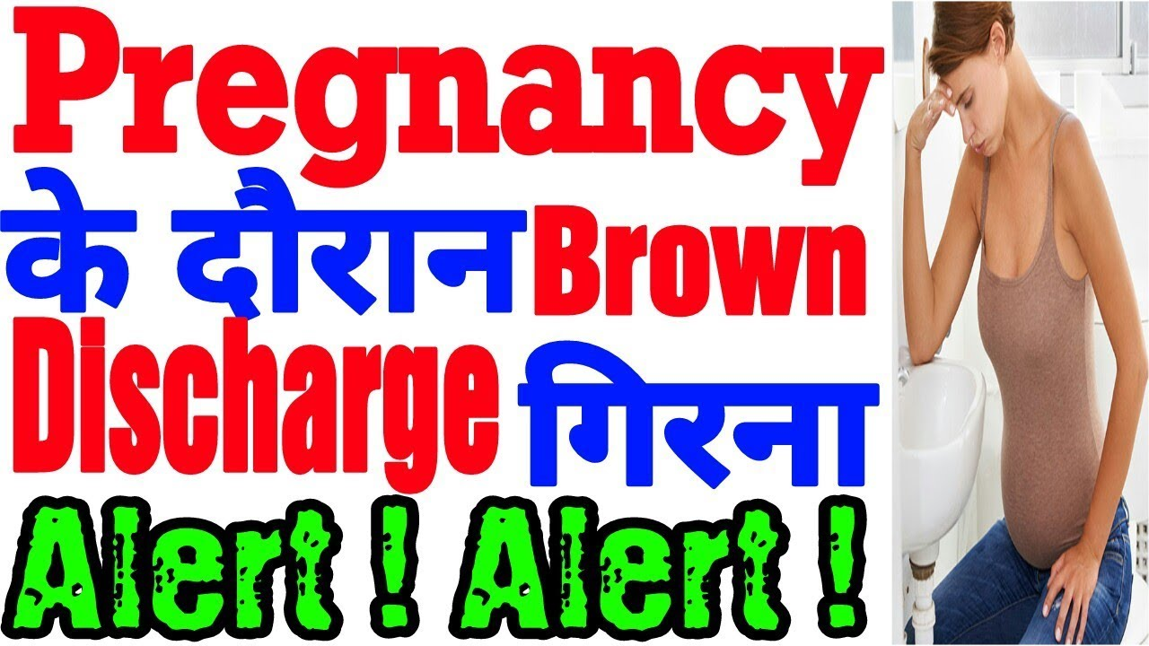 Pregnancy Me Brown Discharge Hona Hindi | Brown Bleeding In Pregnant |  Brown Khun Nikalna Garbh Me