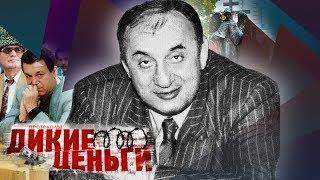 Отари Квантришвили. Дикие деньги | Центральное телевидение