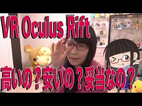 本当に高すぎるのか? VRシステム Oculus Riftの価格について思ったこと