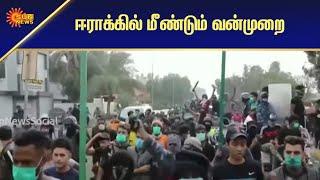 ஈராக்கில் மீண்டும் வன்முறை | National News | Tamil News | Sun News