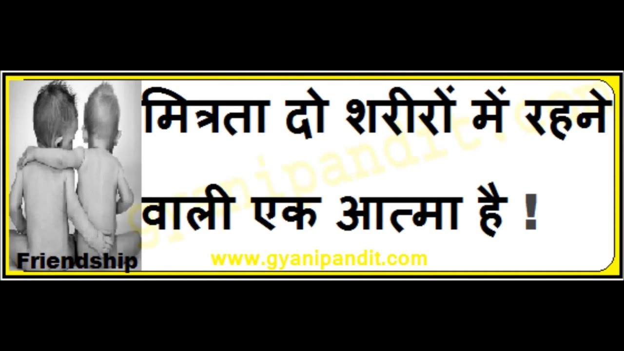 Quote About Friendships Emotional Quotes On Friendship In Hindi  Youtube