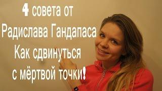 4 совета  от Радислава Гандапаса как сдвинуться с мертвой точки