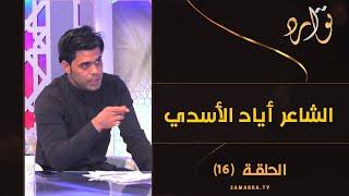 توارد الموسم الثالث | الحلقة 16 | مع الشاعر اياد الأسدي