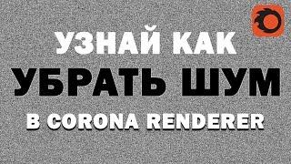 узнай как убрать шум в Corona & 3D max Часть 2  Видео уроки на русском для начинающих