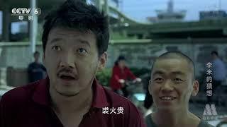 李米的猜想 HD 720p 国语中字