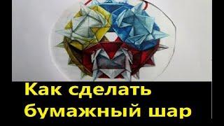 Оригами Шар. Origami.   Life in Russia. Жизнь в деревне.