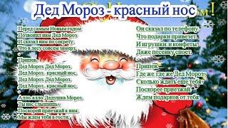 Песня Дед Мороз - красный нос и текст