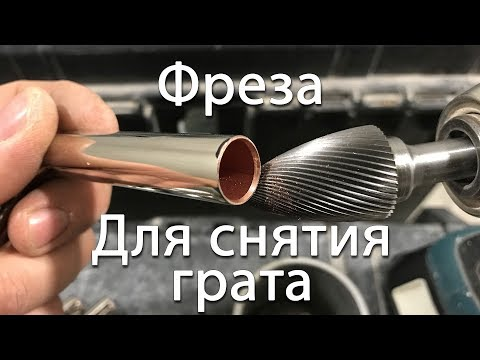 Грат на трубах, фреза с рынка Vs Rems REG 10-54 E