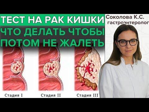 РАК ТОЛСТОЙ ИЛИ ПРЯМОЙ КИШКИ | Скрининг колоректального рака