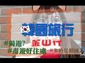 [VLOG]釜山旅行 | 毒(獨)遊釜山好住處🙉🙉🙉|KikiChan
