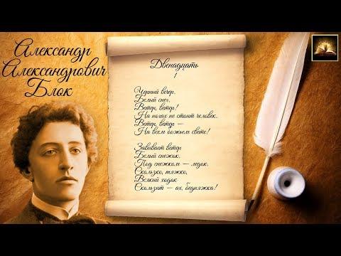 """Поэма А.А. Блок """"Двенадцать"""" (Стихи Русских Поэтов) Аудио Стихи Слушать Онлайн"""