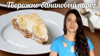 Творожно-банановый пирог без яиц