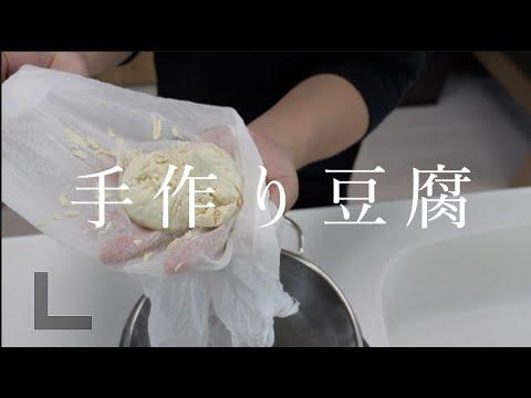 手作り豆腐で麻婆豆腐を作る