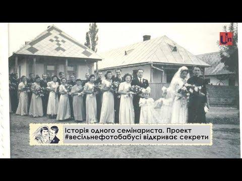 Історія одного семінариста. Проект #весільнефотобабусі відкриває секрети