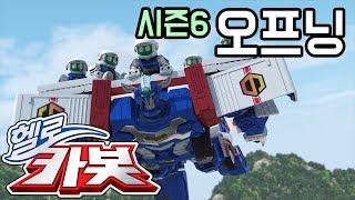 헬로카봇 시즌6 오프닝 Hello Carbot season6 opening