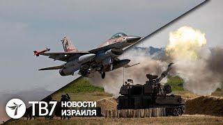 Новости Израиля | Израиль готов уничтожить всю инфраструктуру ХАМАСа | 20.05