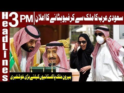 Saudi Arabia To End Curfew | Headlines 3 PM | 26 May 2020 | Express News | EN1