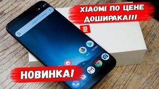НАЙДЕШЕВШИЙ СМАРТФОН ВІД Xiaomi 2019 / ЩО КУПИТИ, ДОШИРАК АБО Xiaomi?!