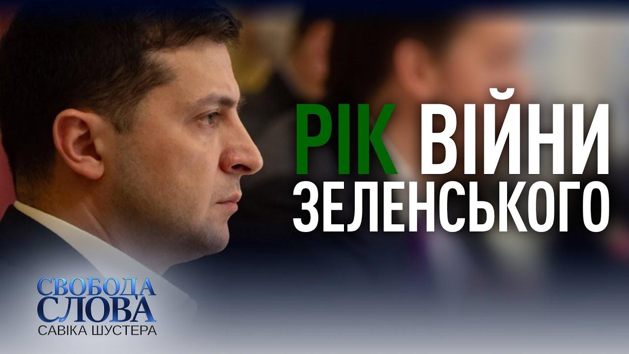 Свобода слова Савіка Шустера — 22.05.2020 — ПОВНИЙ ВИПУСК