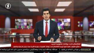 Afghanistan Pashto News 18.09.2019 د افغانستان خبرونه