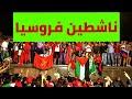 الجمهور المغربي يغني حتى لقيت لي تبغيني كااااملة بعد نهاية مباراة إسبانيا و شباب روسيا يرقصون ويغنون