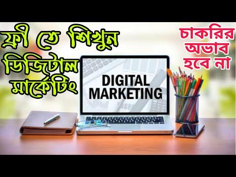 Digital Marketing Course - Online Google Certificate  | Job | Salary - Bangla 🔥🔥🔥