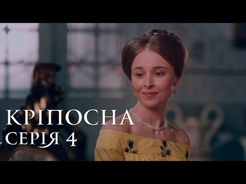 КРЕПОСТНАЯ. СЕРИЯ 4 ≡ LOVE IN CHAINS. Episode 4