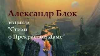 Александр Блок. Из цикла