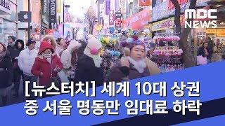 [뉴스터치] 세계 10대 상권 중 서울 명동만 임대료 …