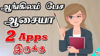 2 Best English Speak Learning Apps Speak Fluent English At Home | Tamil Server