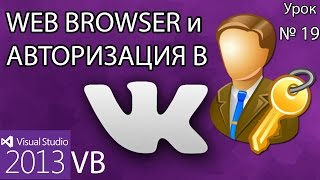 Урок #19 Visual Studio 2013 VB - WEB BROWSER и Авторизация в VK.COM ►◄