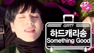 [GOT7's Hard Carry] Hard Carry Song_Something Good Ep.9 Part 6