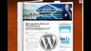 Как создать свой блог на Wordpress и монетезировать его?(, 2014-03-16T06:47:40.000Z)