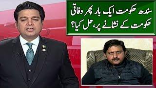 PTI Govt Vs Sindh Govt..Who will Win?   Khabar Ke Peeche   Neo News