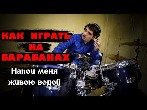 Как играть Напои меня живою водой Ольга Марина и Виталий Ефремочкин. / Live Drum Cam / МАРГАРИНЫЧ