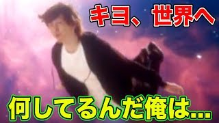 キヨ、世界のとんでもない動画に出演する thumbnail