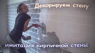 Имитация кирпичной стены своими руками. Самый легкий способ.