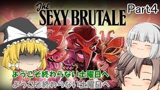 【ゆっくり実況】The SEXY BRUTALE part4【セクシーブルテイル】 thumbnail