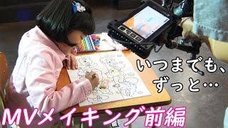 謎のピアニストの正体は!?新曲「いつまでも、ずっと…」MVメイキング前編 himawari-CH