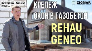 СЕРИЯ-4 Окна REHAU Киев. Как закрепить окна в ГАЗОБЕТОН?(На данном видео представлены решения ошибок в монтаже окон . КАК КРЕПИТЬ ОКНА В ГАЗОБЕТОН ? . Купить окна..., 2016-09-02T06:55:36.000Z)