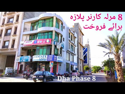8 Marla Commercial Plaza for Sale in DHA Lahore | بہترین رینٹل انکم