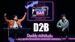 ตามใจ-bar-longplay-by-d2b