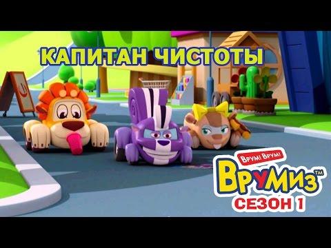 Врумиз - Капитан чистоты (мультик 19) - Лучшие мультфильмы для детей