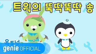 바다 탐험대 옥토넛 The Octonauts - 트윅의 뚝딱뚝딱송 Official M/V