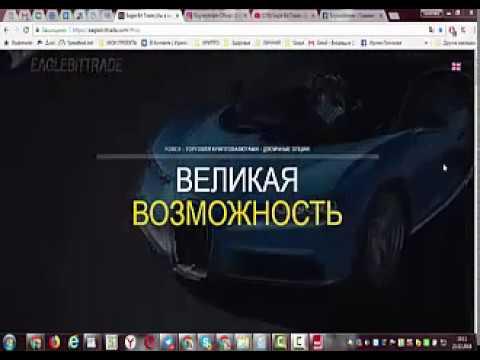 Eaglebittrade. На Русском. Маркетинг